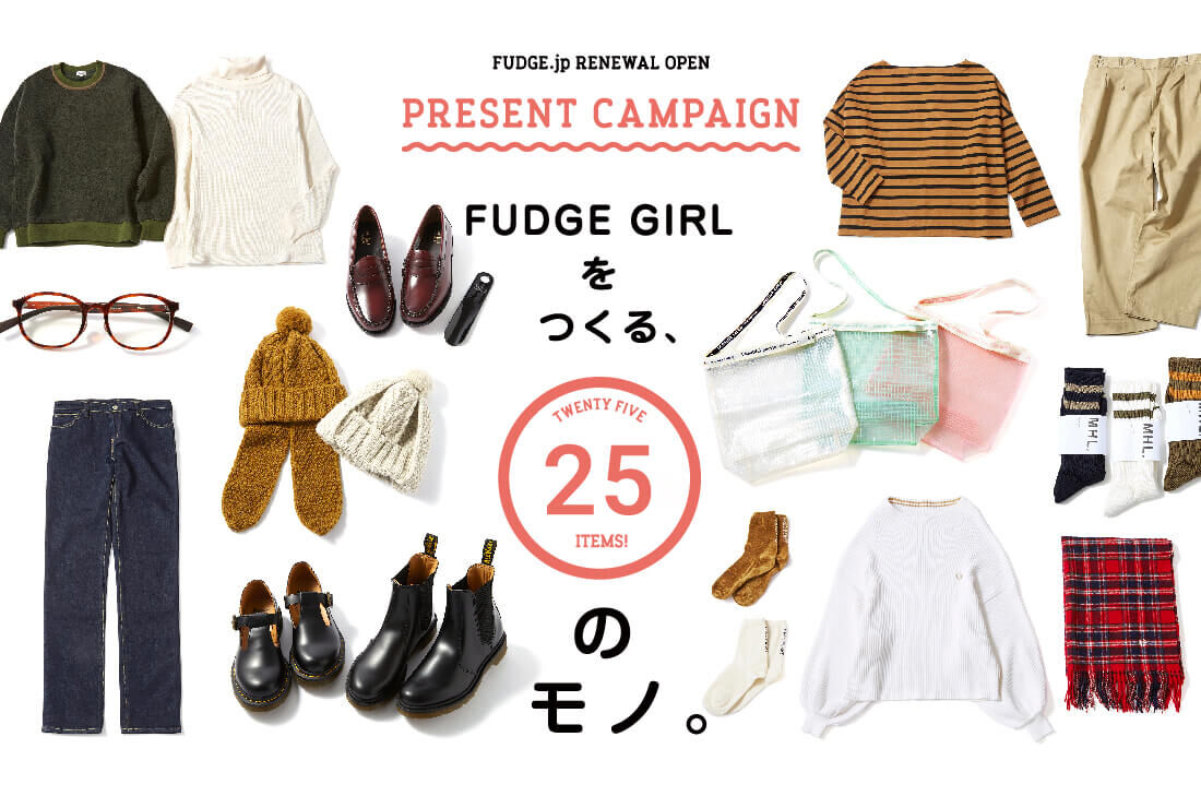 FUDGE.jp RENEWAL OPEN PRESENT CAMPAIGN FUDGE GIRLをつくる、25のモノ。