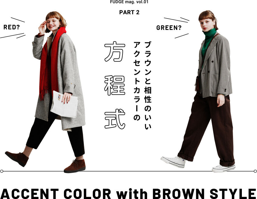 [FUDGE mag. vol.01] PART2 ブラウンと相性のいいアクセントカラーの方程式「ACCENT COLOR with BROWN STYLE」