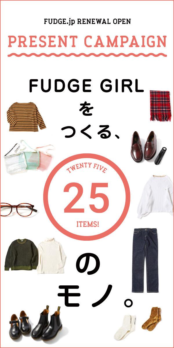 present fudge jp