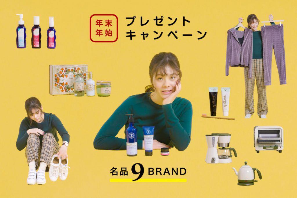 姉妹サイト『PeLuLu(ペルル)』にて、平成最後の年末年始プレゼントキャンペーン開催中!