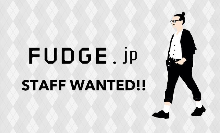 """FUDGE.jpを一緒に作る""""FUDGE フリークス""""を募集します!! エディター&ライターも同時募集"""