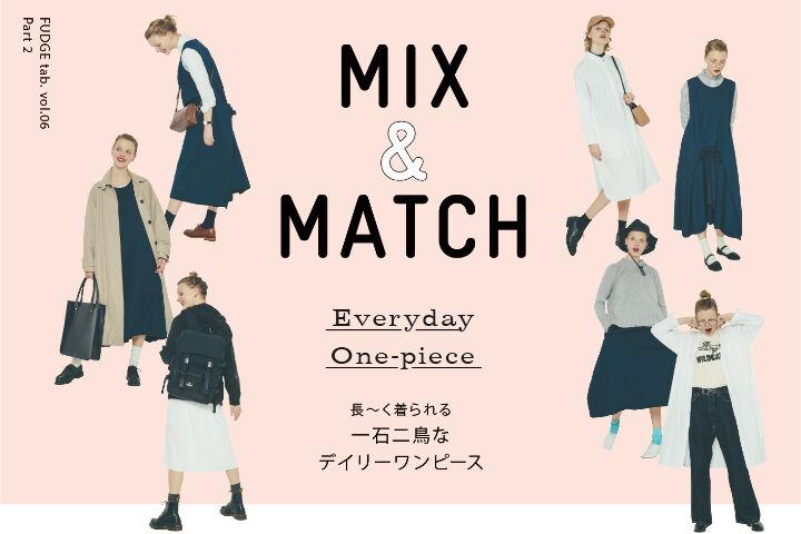 MIX&MATCH Everyday One-piece 長~く着られる一石二鳥のデイリーワンピース