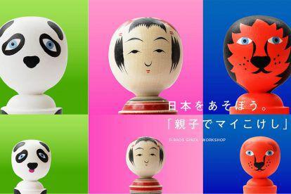 親子でたのしめる春休みのイベント「日本をあそぼう。 #03 親子でマイこけし」が、D-BROS GINZA SIX 店にて開催