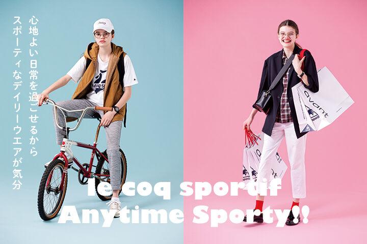 le coq sportif Anytime Sporty!! 心地よい日常を過ごせるからスポーティなデイリーウエアが気分