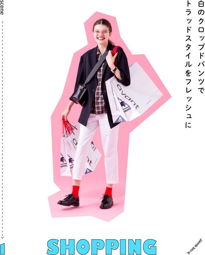 scene01 Shopping白のクロップドパンツでトラッドスタイルをフレッシュに