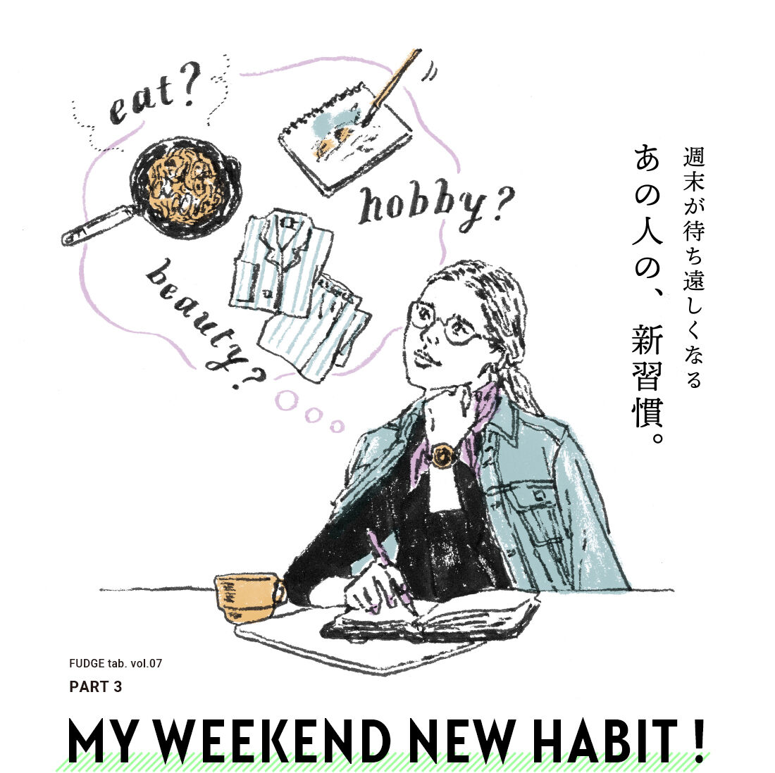 fudge tab.vol.07 MY WEEKEND NEW HABIT! 週末が待ち遠しくなる あの人の、新習慣。