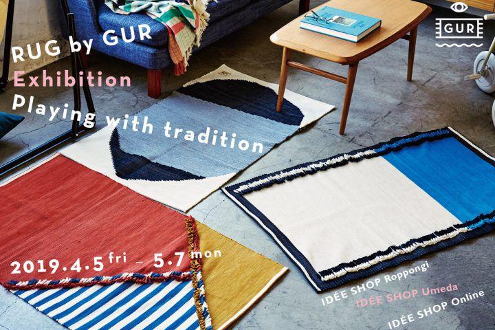 IDÉE CRAFTSからラグブランド《RUG by GUR》と陶芸家・竹村良訓さん、料理家・冷水希三子さんと共同でつくる器《4 Seasons dish》の2つの企画展が開催中