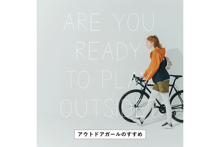 ARE YOU READY TO PLAY OUTSIDE? アウトドアガールのすすめ