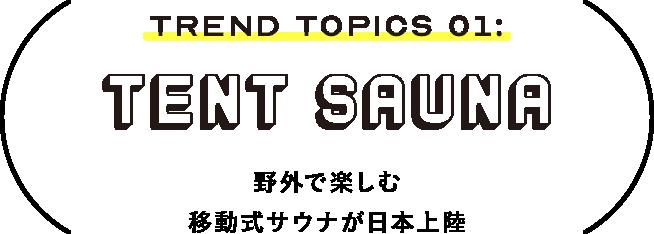 TREND TOPICS 01: TENT SAUNA