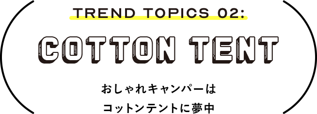 TREND TOPICS 02: COTTON TENT