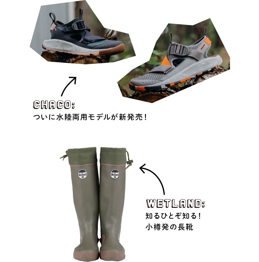 CHACO:ついに水陸両方モデルが新発売! WETLAND:知るひとぞ知る!小樽発の長靴