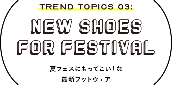 TREND TOPICS 03: NEW SHOES FOR FESTIVAL