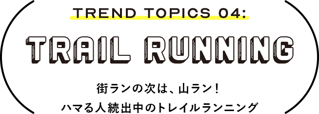 TREND TOPICS 04: TRAIL RUNNING