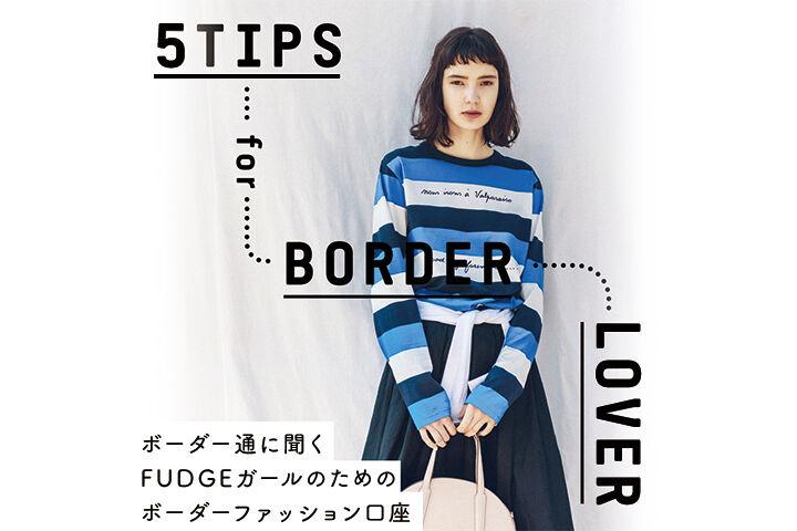 5TIPS for BORDER LOVER ボーダー通に聞くFUDGEガールのためのボーダーファッション講座