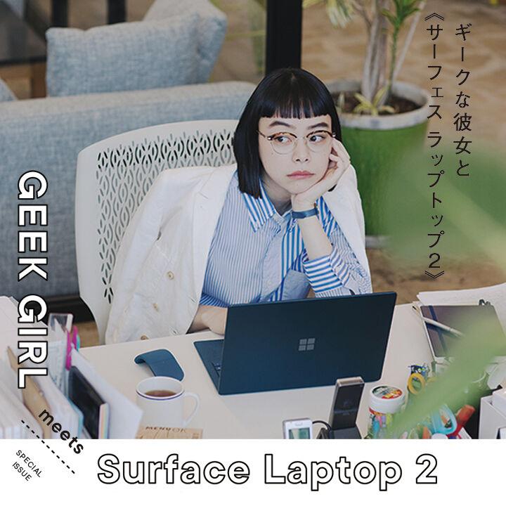 ギークな彼女と《サーフェス ラップトップ2》