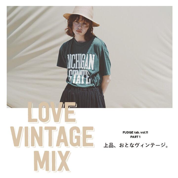 LOVE VINTAGE MIX 上品、おとなヴィンテージ。