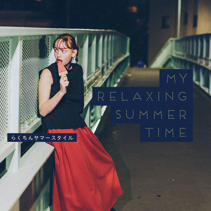 My Relaxing Summer Time らくちんサマースタイル