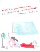Vol.12 PART 3 目利きたちがリコメンドする、極私的心地いい夏の過ごしかた