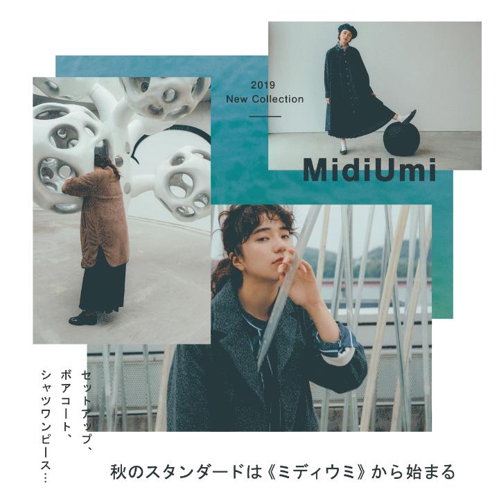 2019 New Collection MidiUmi 秋のスタンダードは《ミディウミ》から始まる