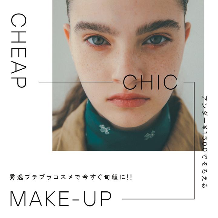 CHEAP CHIC MAKE-UP アンダー¥1500でそろえる秀逸プチプラコスメで今すぐ旬顔に!!