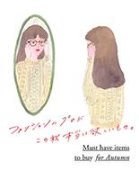 Vol.14 PART 3 ファッションのプロがこの秋本当に欲しいもの。