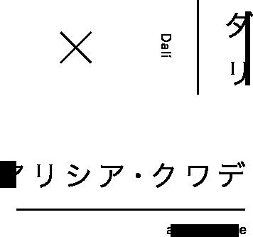 ダリ | Dali × アリシアクワデ | alicjakwade