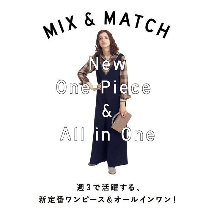 MIX&MATCH New One-Piece&All in One 週3で活躍する、新定番ワンピース&オールインワン!