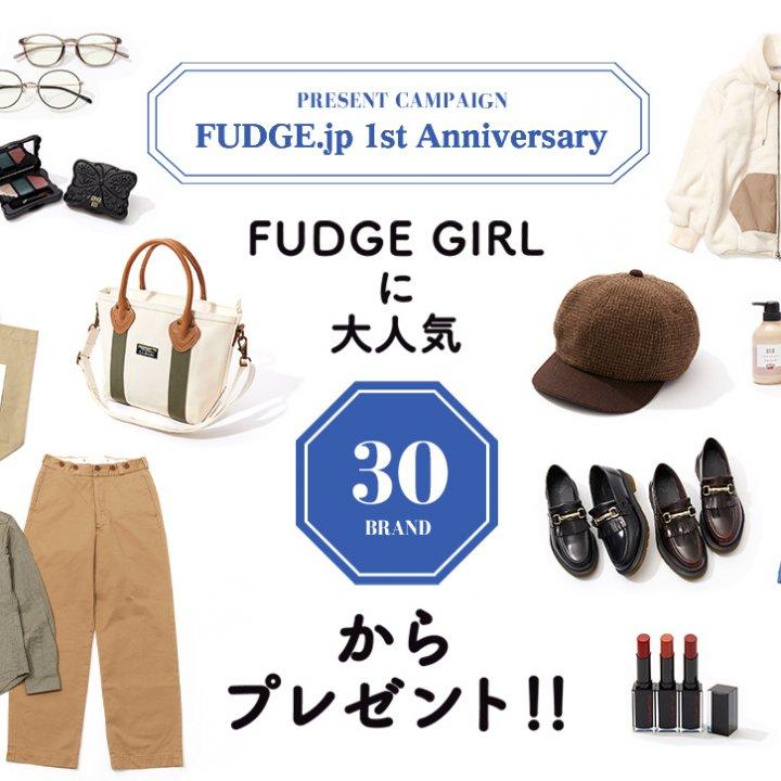 FUDGE.jp 1st Anniversary PRESENT CAMPAIGN開催中です!