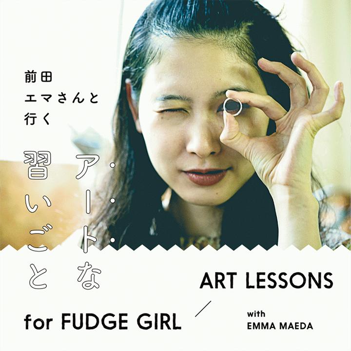 前田エマさんと行くアートな習いごと