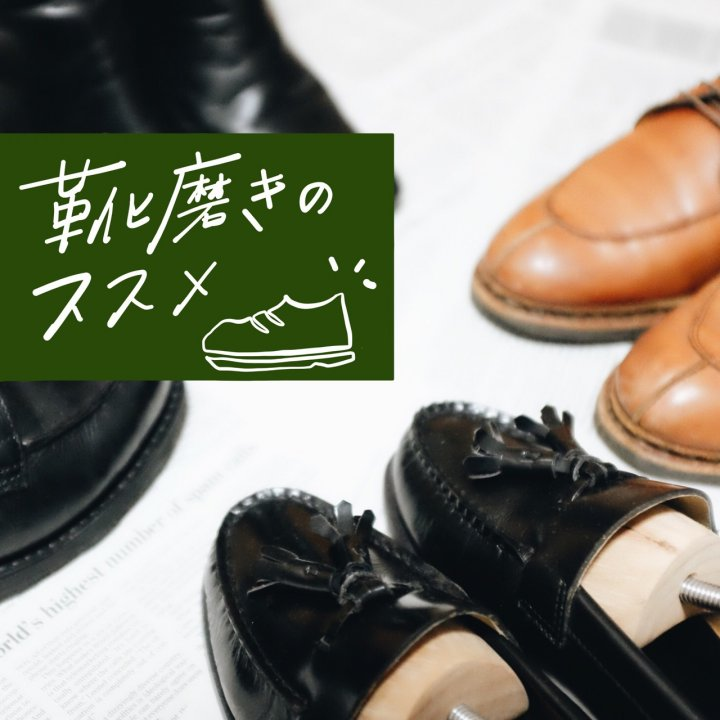 《靴磨きのススメ。》新年スタートはお気に入りに感謝を込めて!【 FUDGENA:ピンコのジェントルガールへの道vol.5】