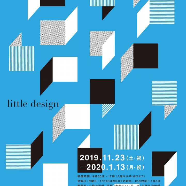 イベント情報!1月13日(月・祝)まで開催中 見て、さわって、感じる -「小さなデザイン 駒形克己展」 【プチDIY女子達のお部屋案内】