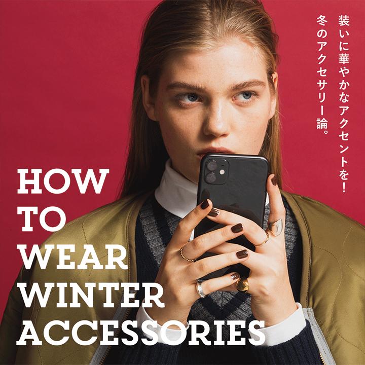 装いに華やかなアクセントを! 冬のアクセサリー論。