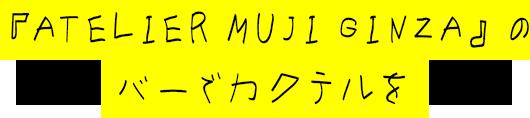 『ATELIER MUJI GINZA』のバーでカクテルを