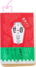 最果タヒの最新詩集
