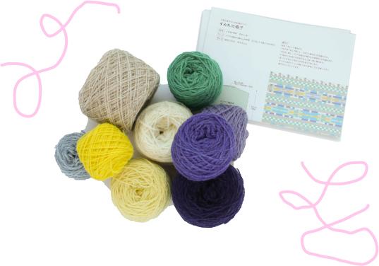 手編みキット