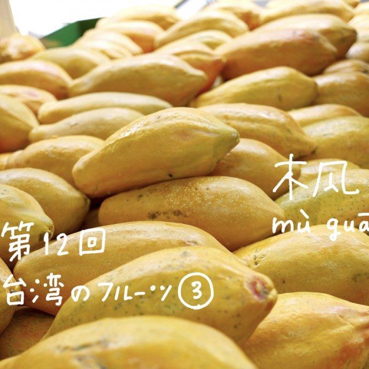 台湾のフルーツをご紹介!③【週末アジア:台湾編】