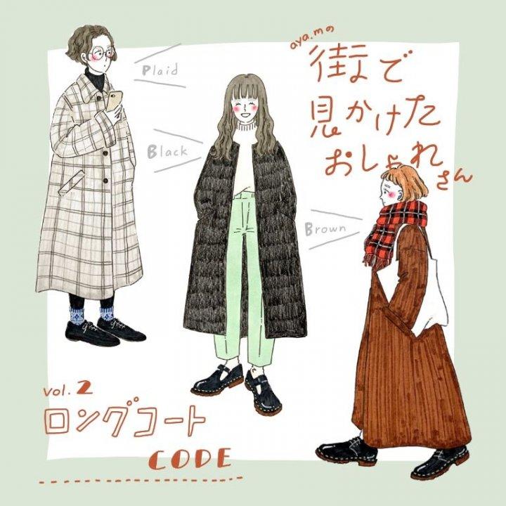 真冬のロングコートコーデ【aya.mの街で見かけたおしゃれさんvol.2】