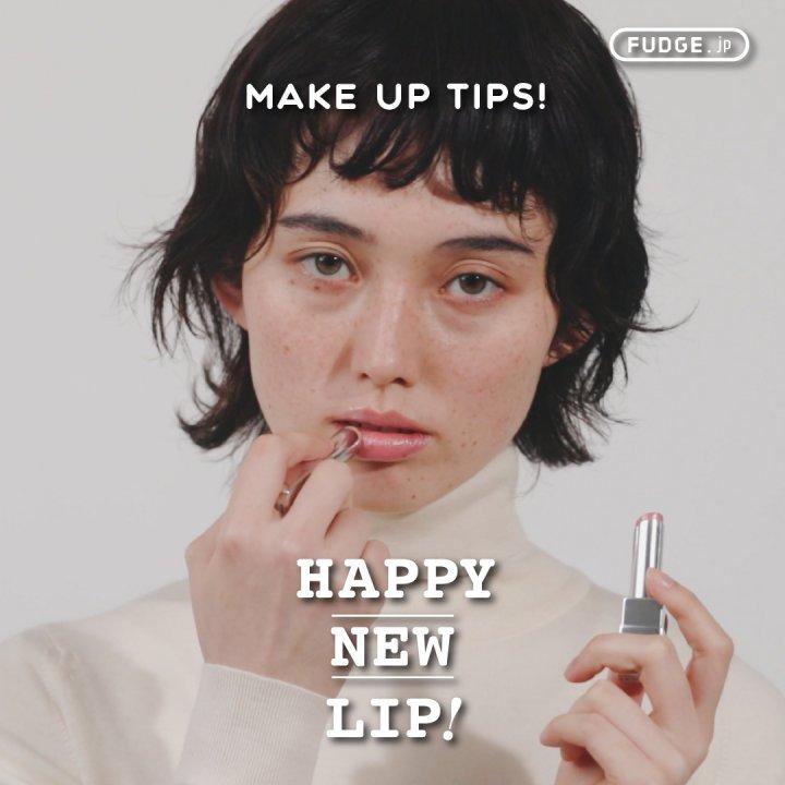 いますぐほしい!Happy new lips!! 【メイクアップティップス】