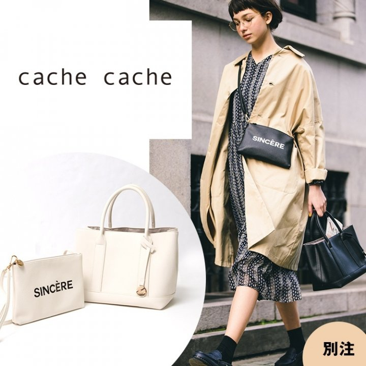 《cache cache》のショルダーとしても使えるポーチ付きトートがとっても優秀!