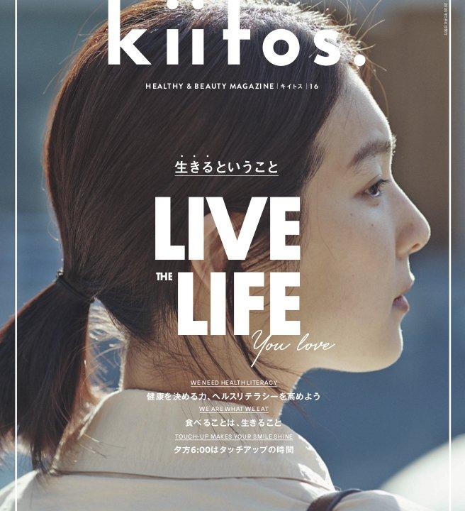 2020年春号が発売中! 『kiitos.』 vol.16の特集テーマは、いまこそ見つめ直したい「生きるということ」
