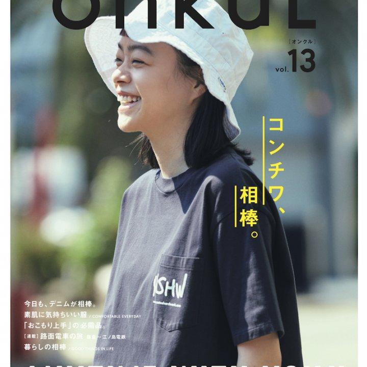 あなたにとっての相棒は?『ONKUL』vol.13が本日発売!