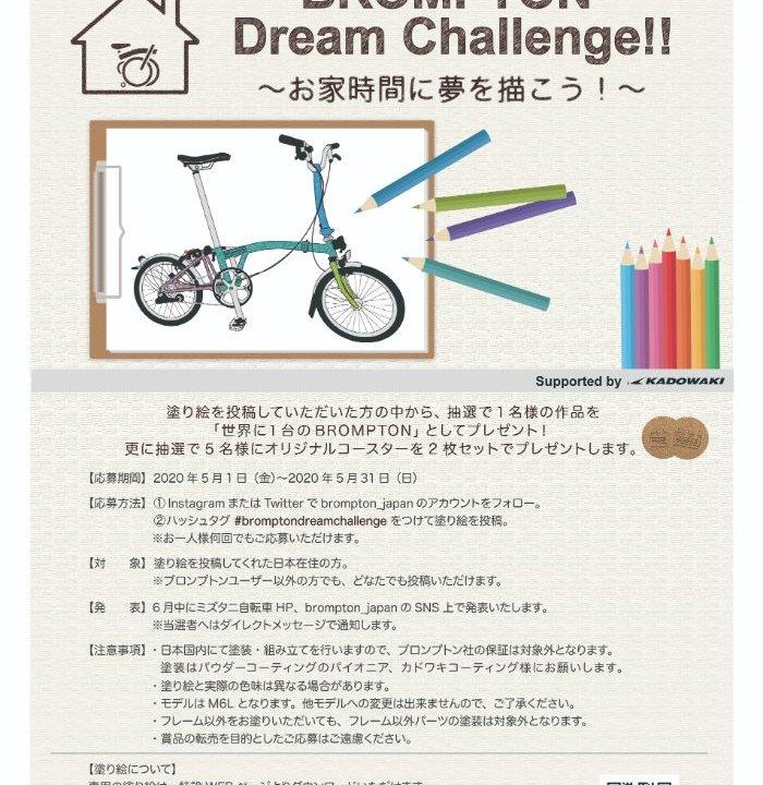 おうち時間を有意義に。塗り絵を投稿して世界に1台の《BROMPTON》の自転車をゲットしよう!