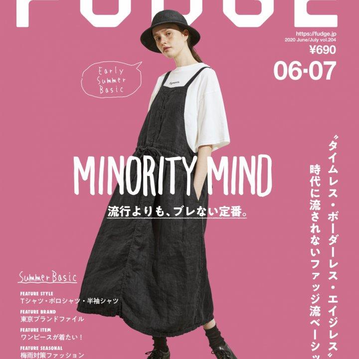 『FUDGE』2020年 6月-7月合併号 『流行よりも、ブレない定番。』特集、発売中!!