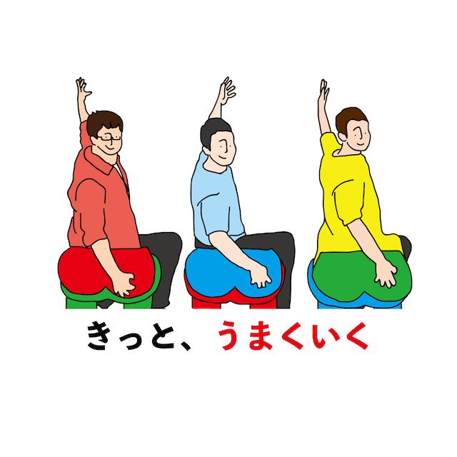 魔法の言葉「きっと、うまくいく」こんな時こそコメディ映画を【FUDGENA:SAKURAのCINEMA STANDARD Vol.6】