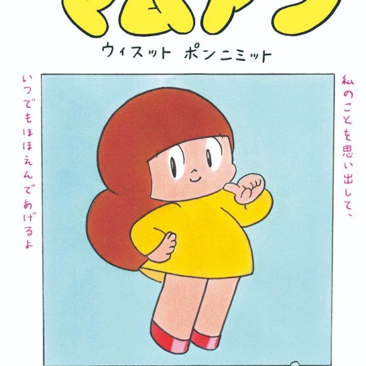 どこか懐かしい雰囲気に癒されること間違いなし。マムアンちゃんの単行本『ハッピーマムアン』が発売中!