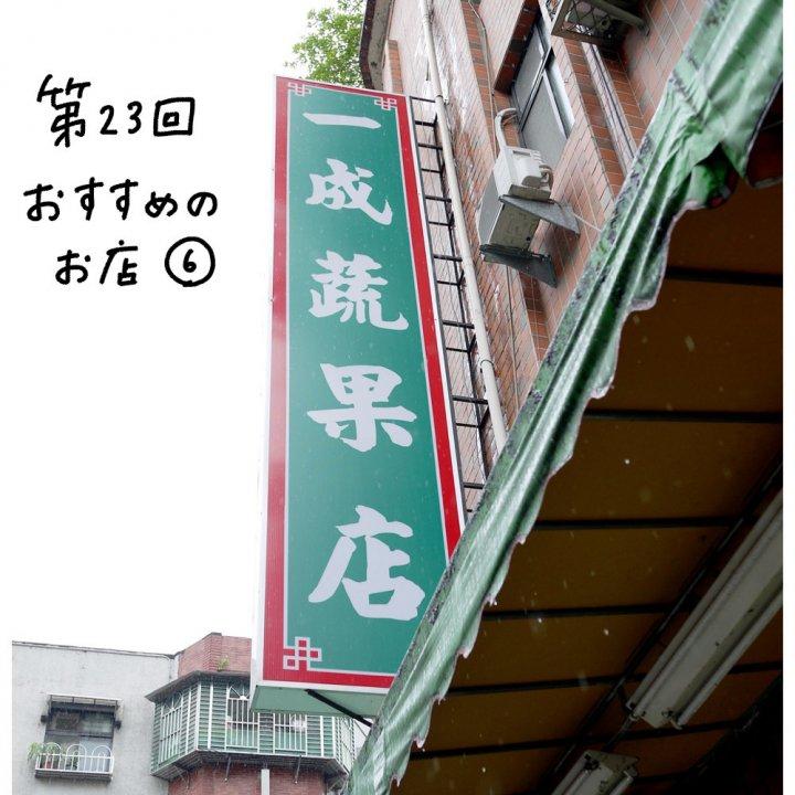 おすすめしたい、お気に入りのお店 〜おいしいカットフルーツが手軽に買える八百屋さん〜【週末アジア:台湾編】