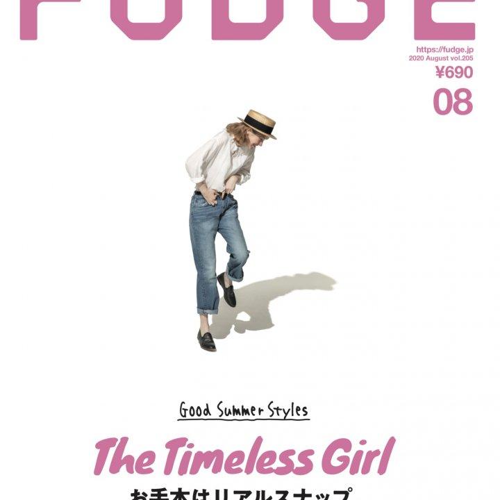 『FUDGE』2020年 8月号は、『お手本はリアルスナップ。』特集、発売中!!