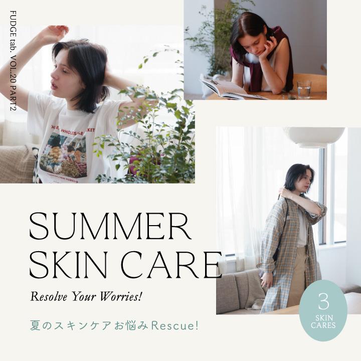 FUDGE tab vol.20 PART2 夏のスキンケアお悩みRescue!