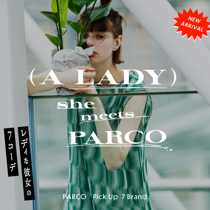 A LADY she meets PARCO レディな彼女の7コーデ