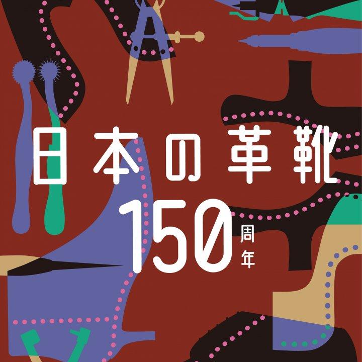 レザーシューズ好き必見!日本の革靴産業が誕生してから150年目を記念して、「日本の革靴150周年」展が開催